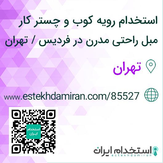 استخدام رویه کوب و چستر کار مبل راحتی مدرن در فردیس / تهران