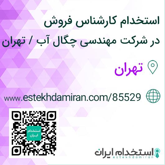استخدام کارشناس فروش در شرکت مهندسی چگال آب / تهران