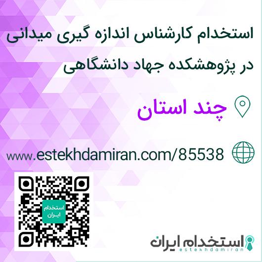 استخدام کارشناس اندازه گیری میدانی در پژوهشکده جهاد دانشگاهی / چند استان