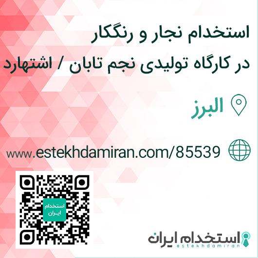 استخدام نجار و رنگکار در کارگاه تولیدی نجم تابان / اشتهارد