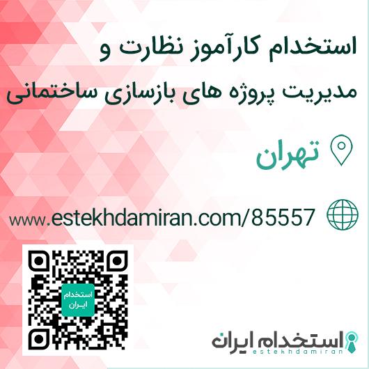 استخدام کارآموز نظارت و مدیریت پروژه های بازسازی ساختمانی / تهران