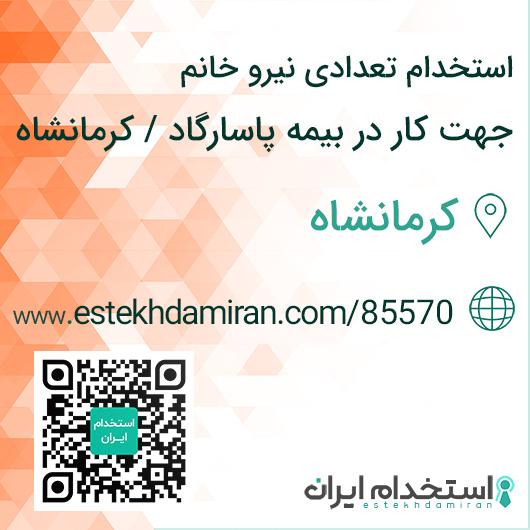 استخدام تعدادی نیرو خانم جهت کار در بیمه پاسارگاد / کرمانشاه