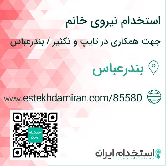 استخدام نیروی خانم جهت همکاری در تایپ و تکثیر / بندرعباس