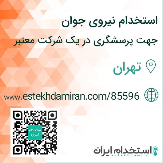 استخدام نیروی جوان جهت پرسشگری در یک شرکت معتبر / تهران