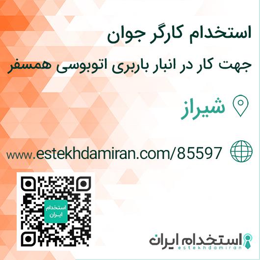 استخدام کارگر جوان جهت کار در انبار باربری اتوبوسی همسفر / شیراز
