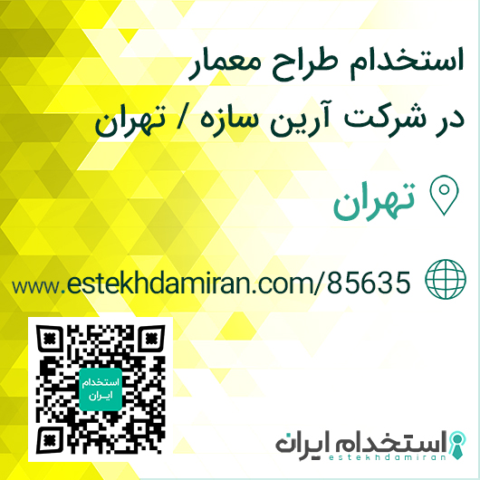 استخدام طراح معمار در شرکت آرین سازه / تهران