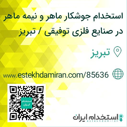 استخدام جوشکار ماهر و نیمه ماهر در صنایع فلزی توفیقی / تبریز