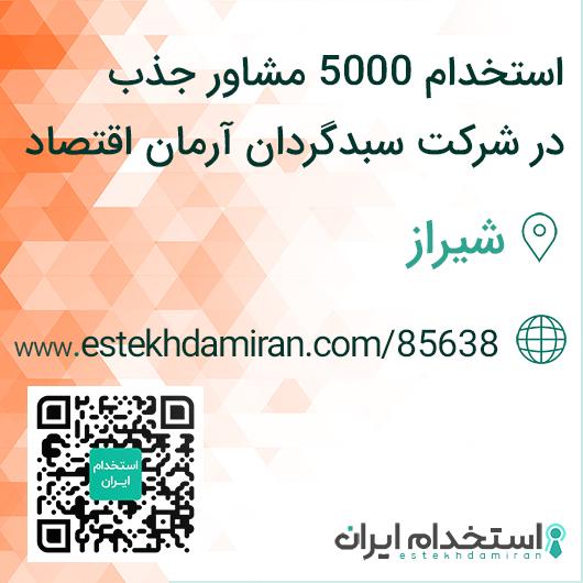 استخدام 5000 مشاور جذب در شرکت سبدگردان آرمان اقتصاد / شیراز