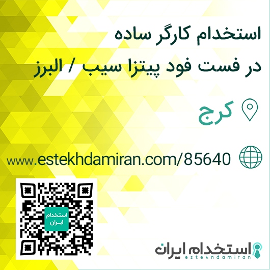 استخدام کارگر ساده در فست فود پیتزا سیب / البرز