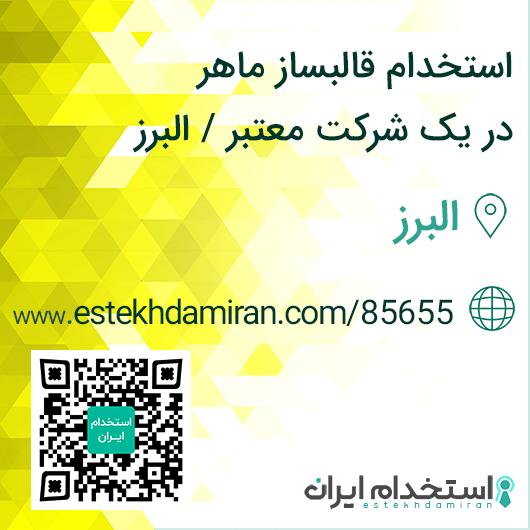 استخدام قالبساز ماهر در یک شرکت معتبر / البرز