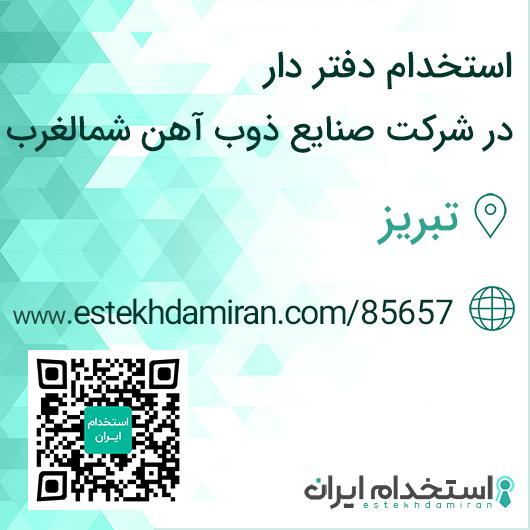 استخدام دفتر دار در شرکت صنایع ذوب آهن شمالغرب / تبریز
