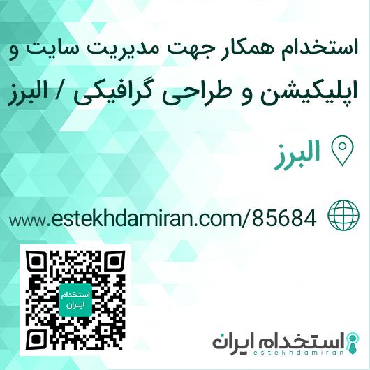 استخدام همکار جهت مدیریت سایت و اپلیکیشن و طراحی گرافیکی / البرز