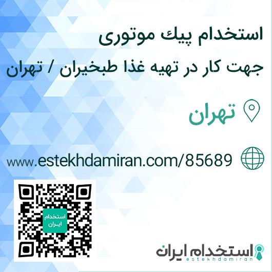 استخدام پيك موتوری جهت کار در تهيه غذا طبخيران / تهران