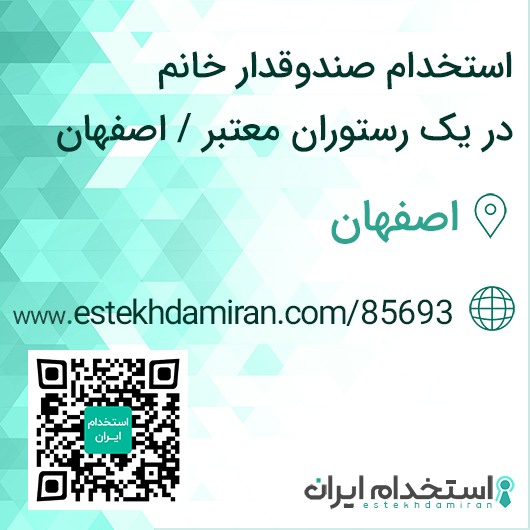 استخدام صندوقدار خانم در یک رستوران معتبر / اصفهان