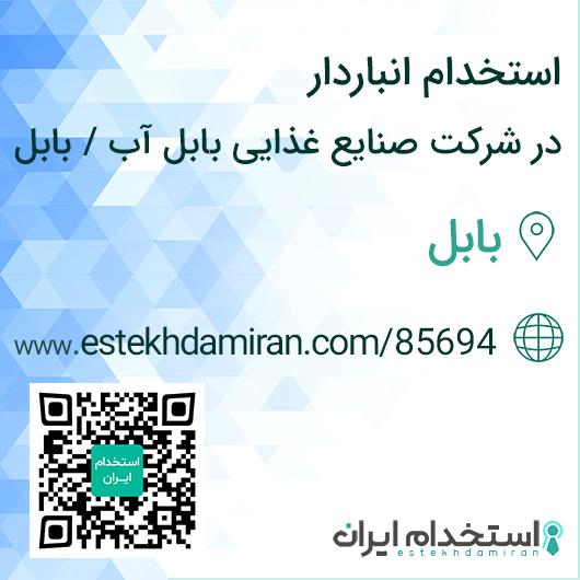 استخدام انباردار در شرکت صنایع غذایی بابل آب / بابل