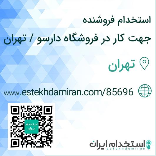 استخدام فروشنده جهت کار در فروشگاه دارسو / تهران