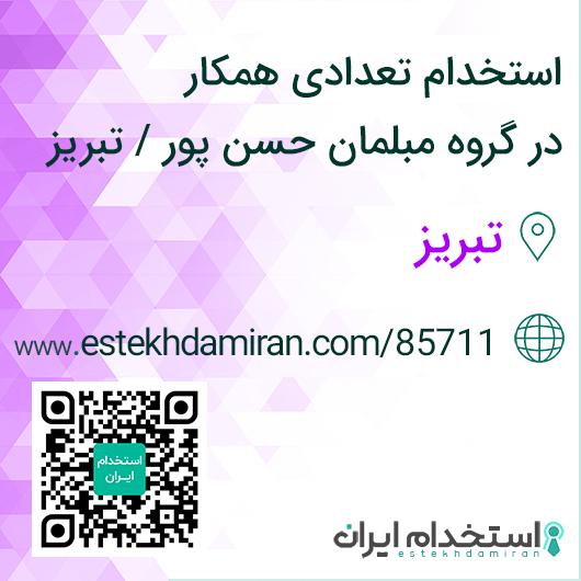 استخدام تعدادی همکار در گروه مبلمان حسن پور / تبریز