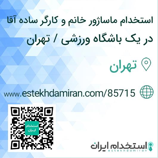 استخدام ماساژور خانم و کارگر ساده آقا در یک باشگاه ورزشی / تهران