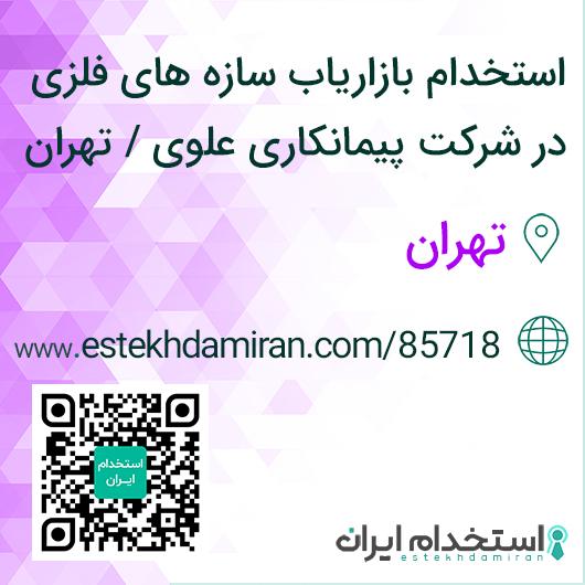 استخدام بازاریاب سازه های فلزی در شرکت پیمانکاری علوی / تهران