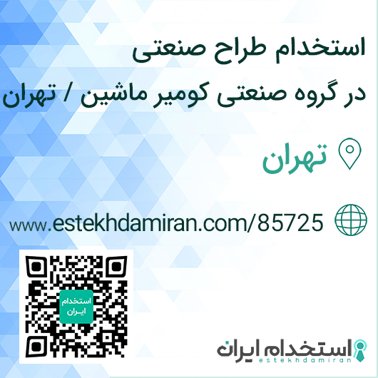 استخدام طراح صنعتی در گروه صنعتی کومیر ماشین / تهران