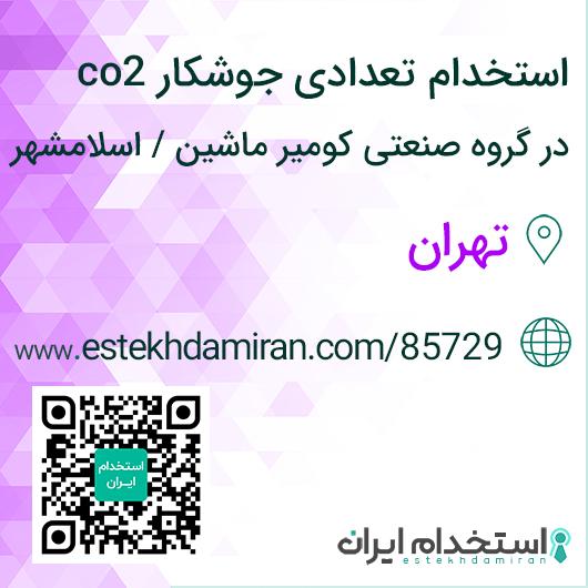 استخدام تعدادی جوشکار co2 در گروه صنعتی کومیر ماشین / اسلامشهر