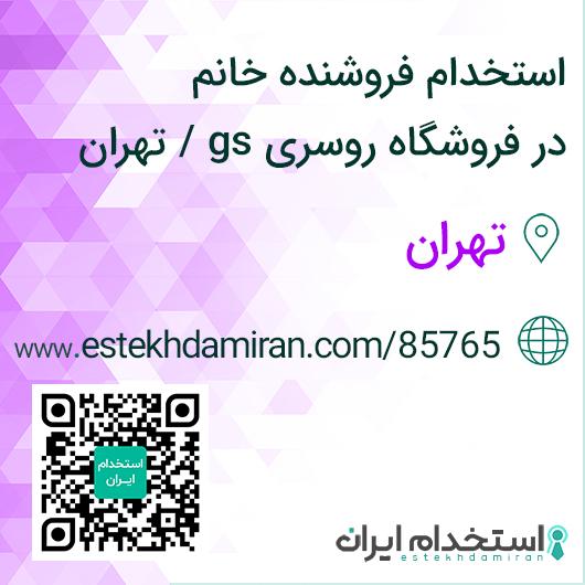 استخدام فروشنده خانم در فروشگاه روسری gs / تهران
