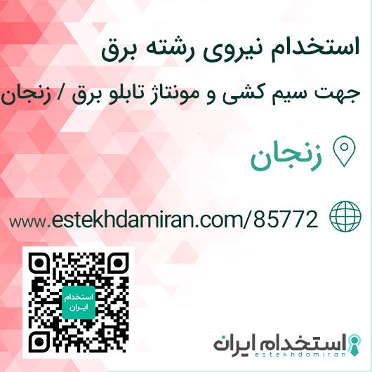 استخدام نیروی رشته برق جهت سیم کشی و مونتاژ تابلو برق / زنجان