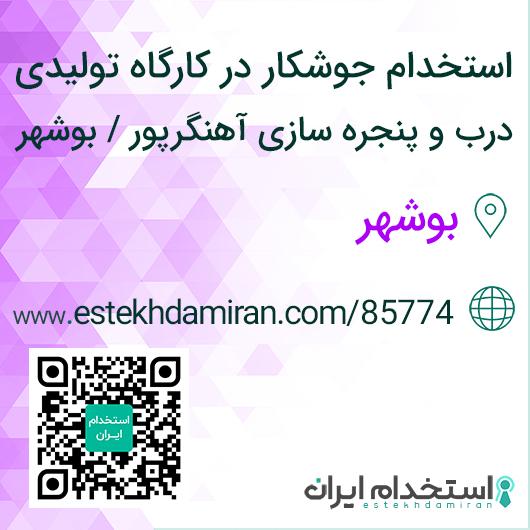 استخدام جوشکار در کارگاه تولیدی درب و پنجره سازی آهنگرپور / بوشهر