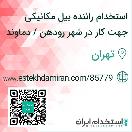 استخدام جذب نیروی خدماتی در شرکت آتیه سازان / تهران