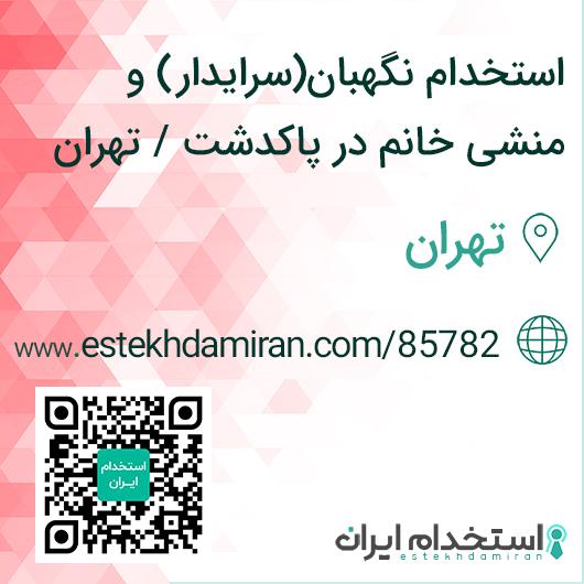استخدام نگهبان(سرایدار) و منشی خانم در پاکدشت / تهران