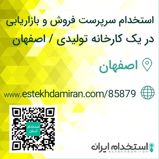 استخدام سرپرست فروش و بازاریابی در یک کارخانه تولیدی / اصفهان