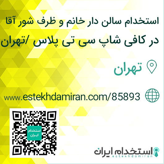 استخدام سالن دار خانم و ظرف شور آقا در کافی شاپ سی تی پلاس /تهران