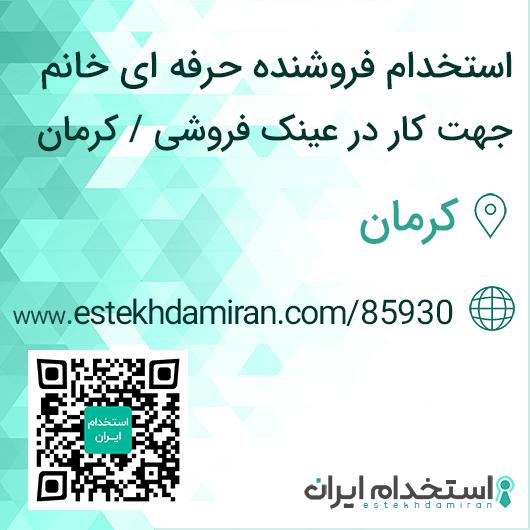 استخدام فروشنده حرفه ای خانم جهت کار در عینک فروشی / کرمان