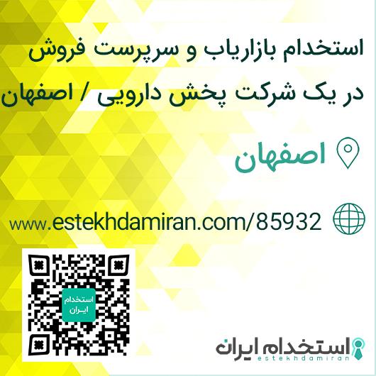 استخدام بازاریاب و سرپرست فروش در یک شرکت پخش دارویی / اصفهان