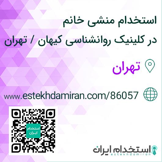 استخدام منشی خانم در کلینیک روانشناسی کیهان / تهران
