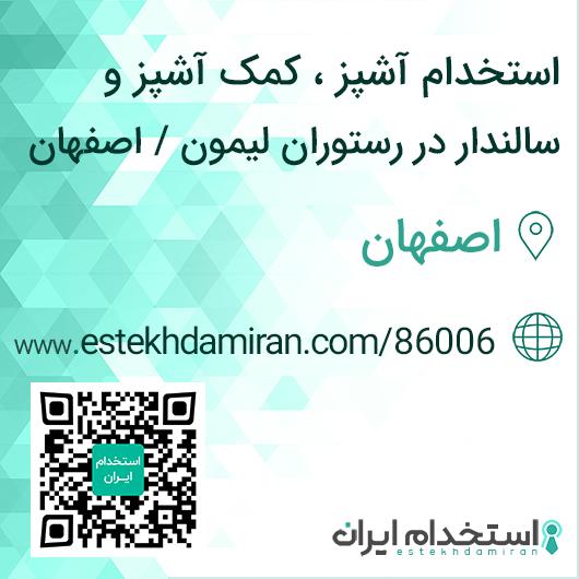 استخدام آشپز ، کمک آشپز و سالندار در رستوران لیمون / اصفهان