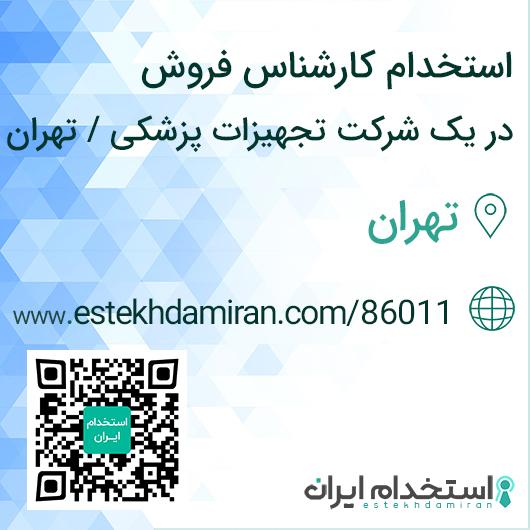 استخدام کارشناس فروش در یک شرکت تجهیزات پزشکی / تهران