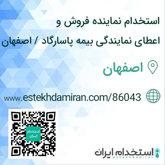 استخدام نماینده فروش و اعطای نمایندگی بیمه پاسارگاد / اصفهان
