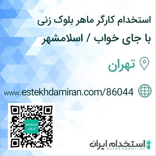 استخدام کارگر ماهر بلوک زنی با جای خواب / اسلامشهر