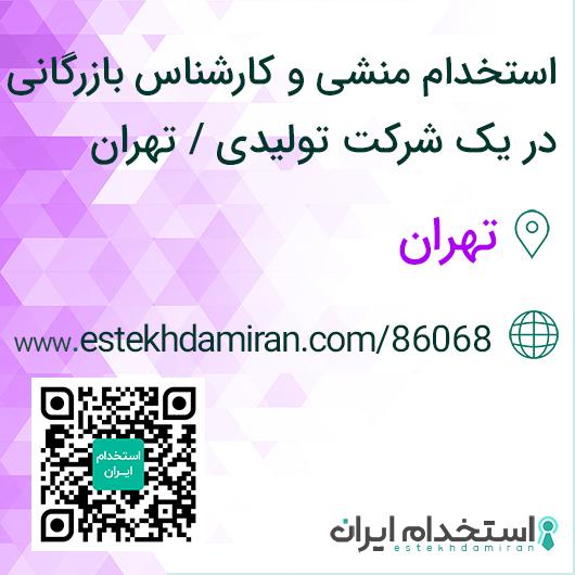 استخدام منشی و کارشناس بازرگانی در یک شرکت تولیدی / تهران