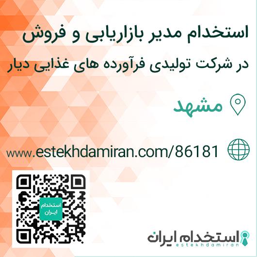 استخدام مدیر بازاریابی و فروش در شرکت تولیدی فرآورده های غذایی دیار / مشهد