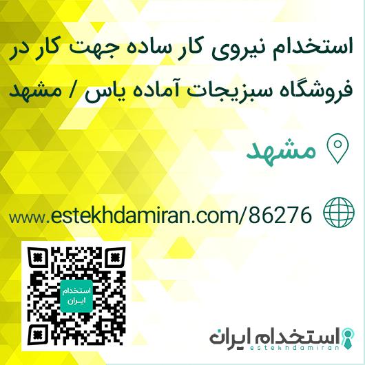 استخدام نیروی کار ساده جهت کار در فروشگاه سبزیجات آماده یاس / مشهد