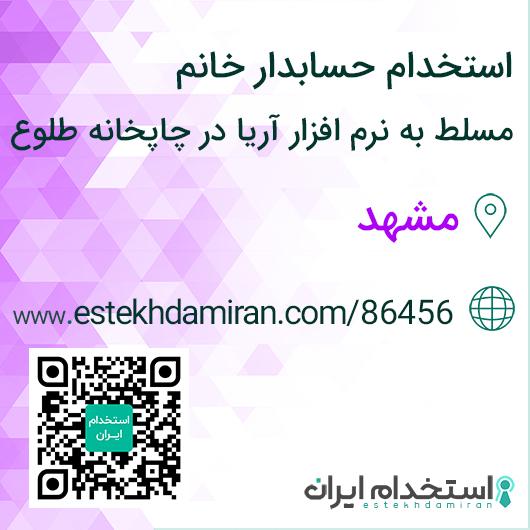 استخدام حسابدار خانم مسلط به نرم افزار آریا در چاپخانه طلوع / مشهد