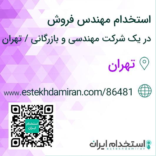 استخدام مهندس فروش در یک شرکت مهندسی و بازرگانی / تهران