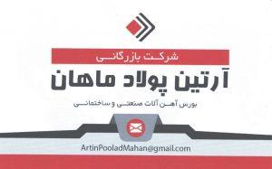 آگهی استخدام شرکت آرتین پولاد ماهان در تهران