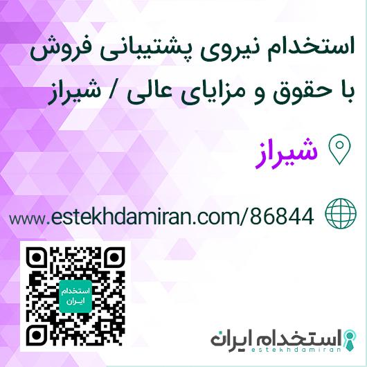 استخدام نيروی پشتيبانی فروش با حقوق و مزایای عالی / شیراز