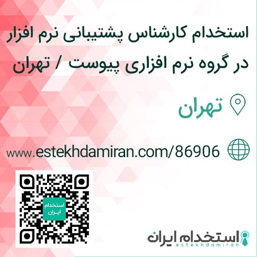 استخدام کارشناس پشتیبانی نرم افزار در گروه نرم افزاری پیوست / تهران