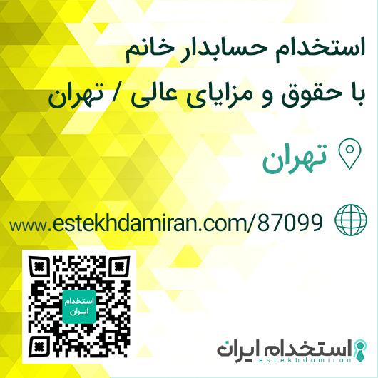 استخدام حسابدار خانم با حقوق و مزایای عالی / تهران