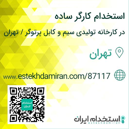 استخدام کارگر ساده در کارخانه تولیدی سیم و کابل پرتوگر / تهران