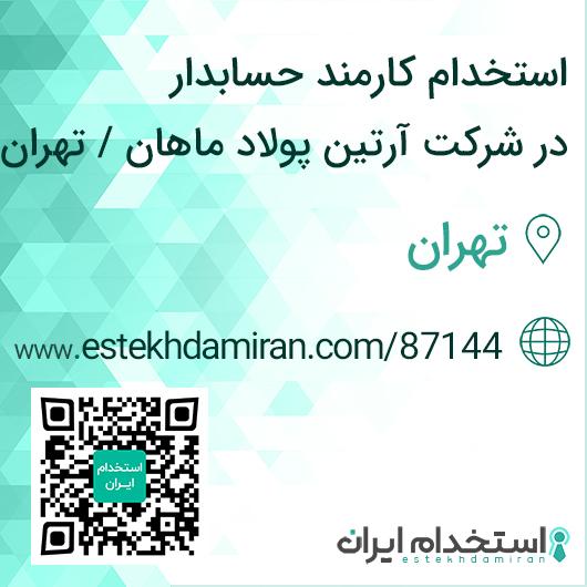 استخدام کارمند حسابدار در شرکت آرتین پولاد ماهان / تهران